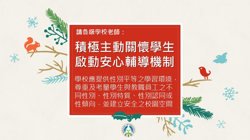 有關107年11月24日公民投票結果,請各級學校主動關懷學生,啟動安心輔導機制