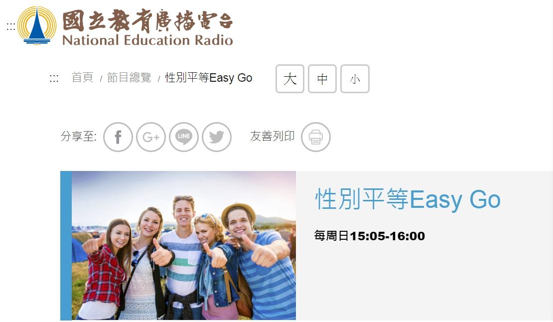 海報_性別平等Easy Go廣播
