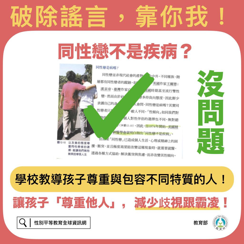 破除謠言,靠你我(學校教導孩子尊重與包容不同特質的人!)01