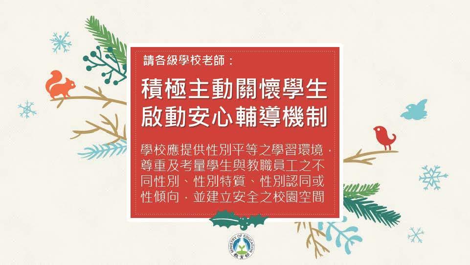 有關107年11月24日公民投票結果,請各級學校主動關懷學生,啟動安心輔導機制01