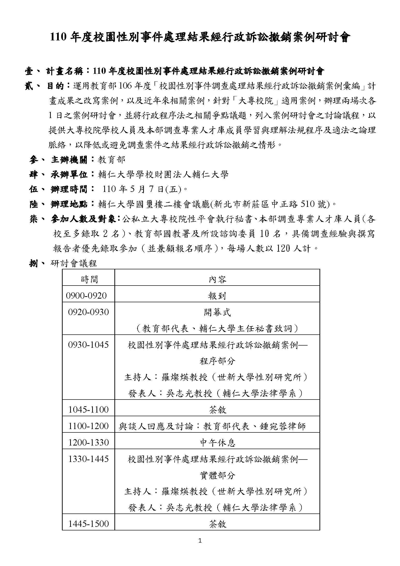 辦理校園性別事件處理結果經行政訴訟撤銷案例研討會(1100430額滿報名截止)01